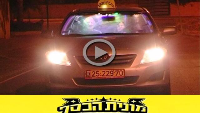 מונית הכסף חתונה8ג